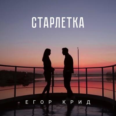 Егор Крид - Старлетка