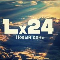 Lx24 - Новый День (Single)