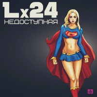 Lx24 - Недоступная (Single)