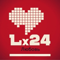 Lx24 - Любовь (Single)