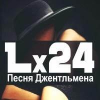 Lx24 - Песня Джентльмена (Single)
