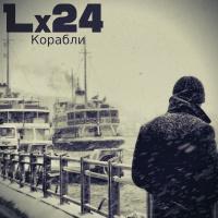 Lx24 - Корабли (Single)