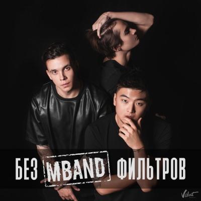 MBAND - Без Фильтров (Album)