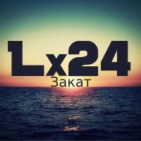 Lx24 - Закат (Single)