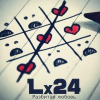 Lx24 - Разбитая Любовь (Single)