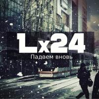 Lx24 - Падаем Вновь (Single)