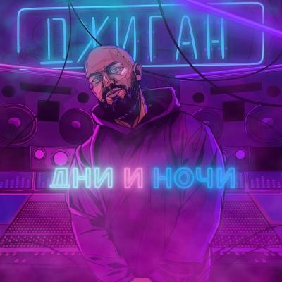 Джиган - Дни И Ночи (Album)