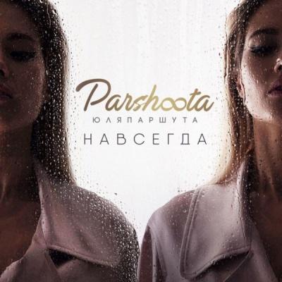 Юлия Паршута - Навсегда
