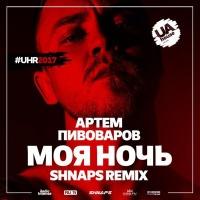 Артем Пивоваров - Моя Ночь (Remix)