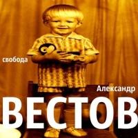 Александр Вестов - Свобода (Album)