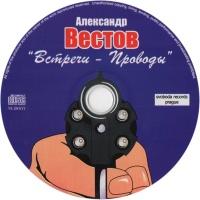Александр Вестов - Встречи-Проводы (Album)