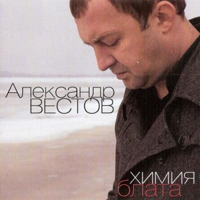 Александр Вестов - Химия Блата (Album)