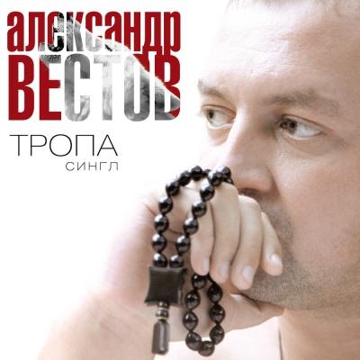 Александр Вестов - Тропа (Single)