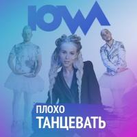 IOWA - Плохо Танцевать (Single)