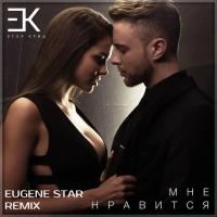 Егор Крид - Мне Нравится (Eugene Star Remix) (Single)