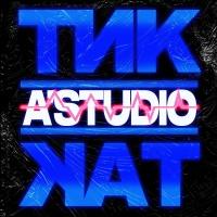 Слушать A'Studio - Тик-так