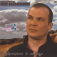 Олег Безъязыков - Возвращение К Матери