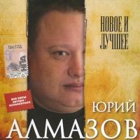 Юрий Алмазов - Новое И Лучшее (Album)