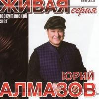 Юрий Алмазов - Воркутинский Снег Живая Версия (Album)