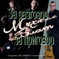 Михаил Блат (Колчин) - За Разговор, За Приговор (Album)