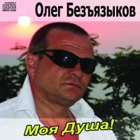 Олег Безъязыков - Моя Душа
