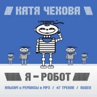 Катя Чехова - Таю (Remix)