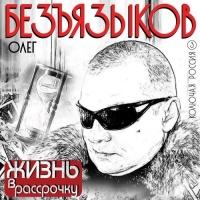 Олег Безъязыков - Жизнь В Рассрочку (Колючая Россия 3)
