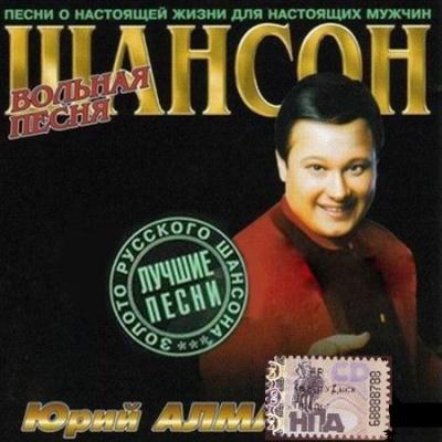 Юрий Алмазов - Вольная Песня (Album)