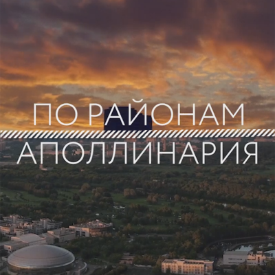 Аполлинария - По Районам