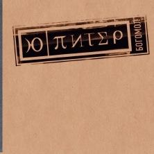 Ю-Питер - Богомол (Album)
