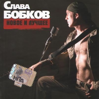 Слава Бобков - Новое И Лучшее (Album)