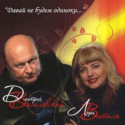 Дмитрий Василевский - Давай не будем одиноки