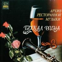 Геннадий Рагулин - Бокал Вина (Album)