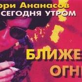 Гарри Ананасов - Ближе К Огню (Album)