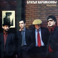 БРАТЬЯ КАРАМАЗОВЫ - Избранное (Album)