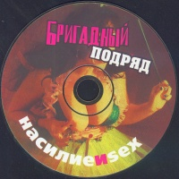 Бригадный Подряд - Насилие И Sex (Album)