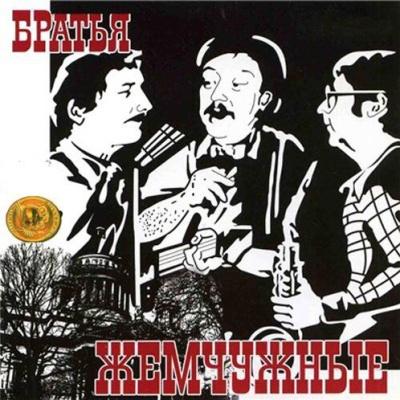 Братья Жемчужные - 3-Й Концерт