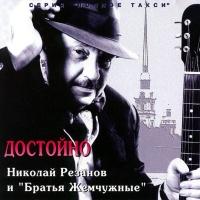 Братья Жемчужные - Достойно (Album)