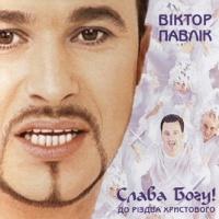 Виктор Павлик (Віктор Павлік) - Слава Богу! (Album)