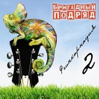 Бригадный Подряд - Реинкарнация 2 (Album)
