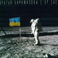 БРАТЬЯ КАРАМАЗОВЫ - 2 UP SAE (Album)