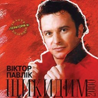 Виктор Павлик (Віктор Павлік) - Шикидим (Album)