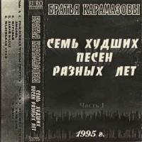 БРАТЬЯ КАРАМАЗОВЫ - Семь Худших Песен Разных Лет (Album)