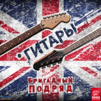 Бригадный Подряд - Гитары (Single)