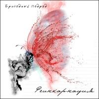 Бригадный Подряд - Реинкарнация (Album)