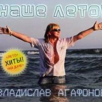 Виталий Аксёнов - Наше Лето! (Album)