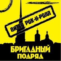 Бригадный Подряд - Питер Рок-Н-Ролл (Single)