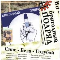 Бригадный Подряд - Сине-Бело-Голубой (Переиздание) (Album)