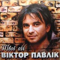 Виктор Павлик (Віктор Павлік) - Твоi Очi (Album)