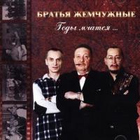 Братья Жемчужные - Годы Мчатся (Album)